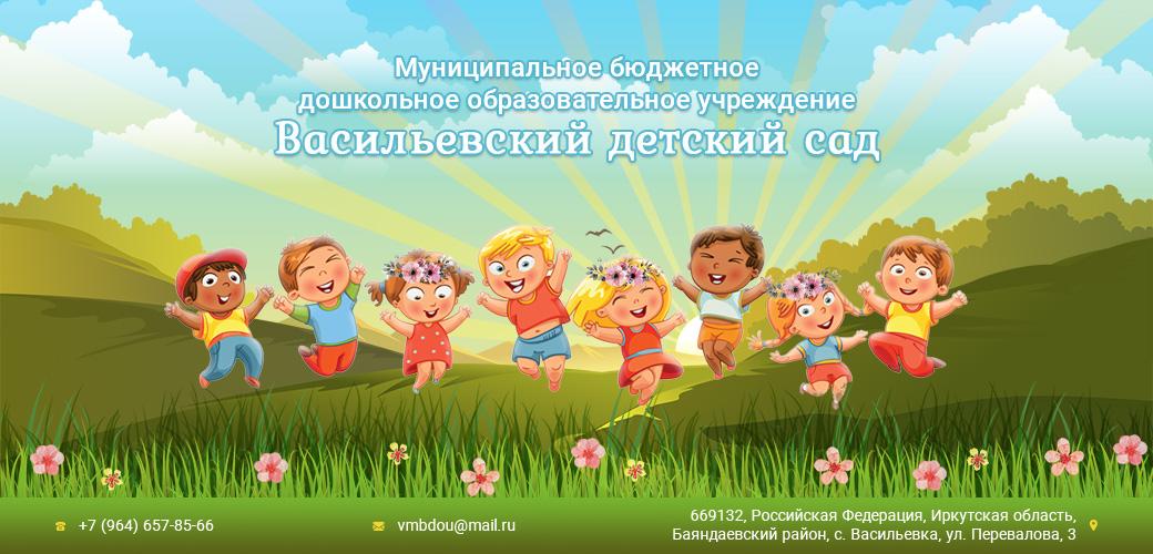 МБДОУ Васильевский детский сад